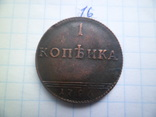 1 копейка 1796 год копия, фото №2