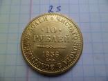10 рублей 1836 год копия, фото №3