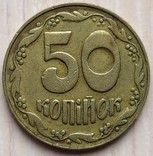 50 копеек 1992 року 3(1)ВАг, гладкий гурт., фото №2