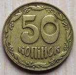 50 копеек 1992 року 3(1)ВАг, гладкий гурт., фото №3