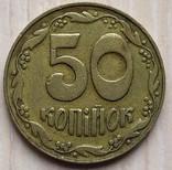 50 копеек 1992 року 3(1)ВАг, гладкий гурт., фото №4