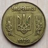 50 копеек 1992 року 3(1)ВАг, гладкий гурт., фото №6