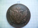 5 копеек 1808  год  копия, фото №3