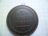 5 копеек 1851  год  копия, фото №2