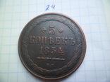 5 копеек 1854  год  копия, фото №2