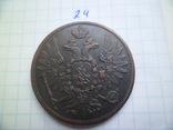 5 копеек 1854  год  копия, фото №3