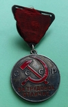 """Медаль За трудовое отличие """"треуголка"""", фото №3"""