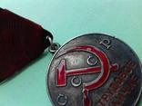 """Медаль За трудовое отличие """"треуголка"""", фото №11"""