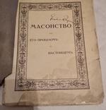 Масонство в его прошлом и настоящем. 1915г., фото №3