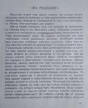 Масонство в его прошлом и настоящем. 1915г., фото №12