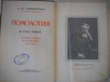 Помология-3тома-1962г., фото №8