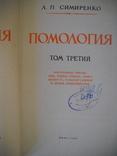 Помология-3тома-1962г., фото №9