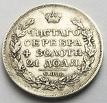 Рубль 1817 года, фото №3