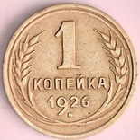 1 коп 1926 г. Л.ст.шт.1.2, фото №2