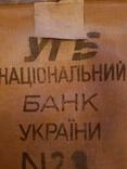 Инкассаторская сумка Национальный банк Украины