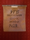 Инкассаторская сумка Национальный банк Украины фото 5