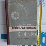 "Афанасьев ""Деревообрабатывающие станки"" 1961р., фото №2"