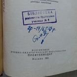 "Афанасьев ""Деревообрабатывающие станки"" 1961р., фото №3"