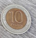 10 рублей 1992 года (ГКЧП), фото №2