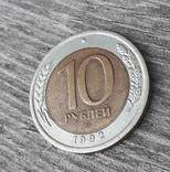 10 рублей 1992 года (ГКЧП), фото №3