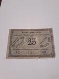 25 рублей 1920 года, фото №3