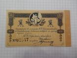 1 рубль. Кунст и Альберст 1918 г. печать Благовещенск, фото №2