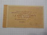 1 рубль. Кунст и Альберст 1918 г. печать Благовещенск, фото №4