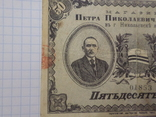 50 копеек магазин Петра Николаевича Симады Николаевск на Амуре, фото №3