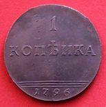 1 копейка 1796 года (копия), фото №2
