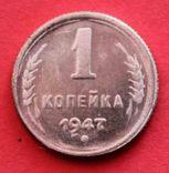 1 копейка 1947 года (копия), фото №2