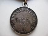 За поход в китай 1900-1901г.Серебро.Частник ., фото №5