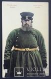 Русские типы. Кучер., фото №2