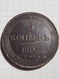 5 копеек 1803 Е.М копия, фото №2