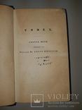1860-е Кодекс Юстиниана, фото №2