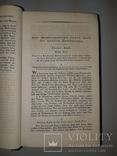 1860-е Кодекс Юстиниана, фото №3