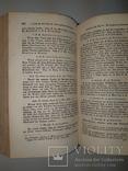1860-е Кодекс Юстиниана, фото №4