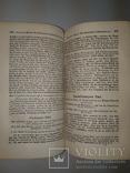 1860-е Кодекс Юстиниана, фото №6