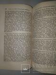 1860-е Кодекс Юстиниана, фото №7