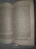 1860-е Кодекс Юстиниана, фото №8