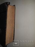 1860-е Кодекс Юстиниана, фото №10