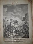 1828 Освобожденный Иерусалим, фото №3
