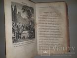 1828 Освобожденный Иерусалим, фото №10