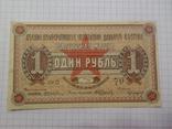 1 рубль военно коперативное управления дальнего востока, фото №2