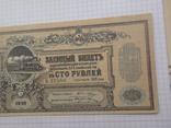 100 рублей  Владикавказской железной дороги 1918 г., фото №3