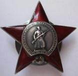 Красная звезда (43 542) , ОВ-2 ст. + Документ, фото №4