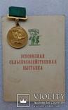 Малая Золотая медаль ВДНХ № 3324 на документе, фото №2