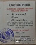 Малая Золотая медаль ВДНХ № 3324 на документе, фото №7