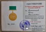 Малая Золотая медаль ВДНХ № 3324 на документе, фото №10