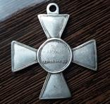 Крест За труды и храбрость 1807, качественная копия, фото №4