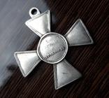Крест За труды и храбрость 1807, качественная копия, фото №7